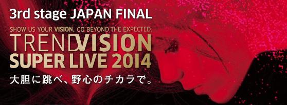 ウェラトレンドビジョンスーパーライブ2014/ TREND VISION SUPER LIVE 2014
