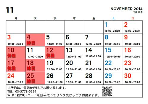 谷垣良和U-REALM11月スケジュール