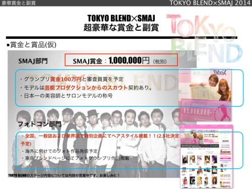 TOKYOBLEND_SMAJ_.004