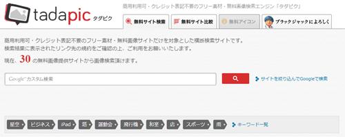 タダピク   商用利用可・クレジット表示不要の、フリー素材・無料画像検索サイト
