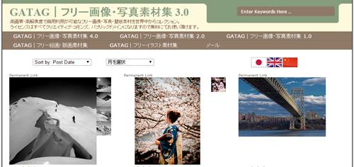 GATAG|フリー画像・写真素材集 3.0