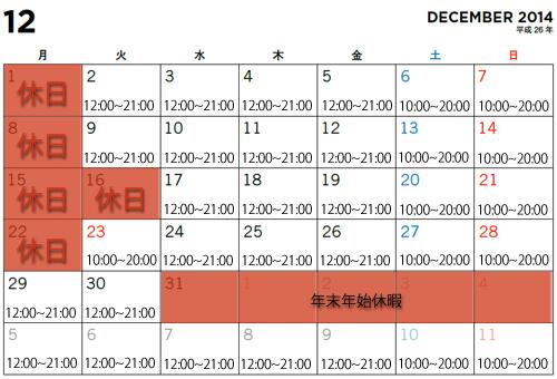 【ユーレルム】谷垣良和の2014年12月の出勤スケジュール