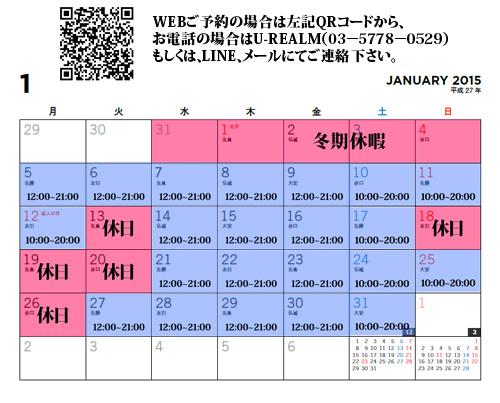 【ユーレルム】谷垣良和の2015年1月の出勤スケジュール&年末年始休暇のお知らせ