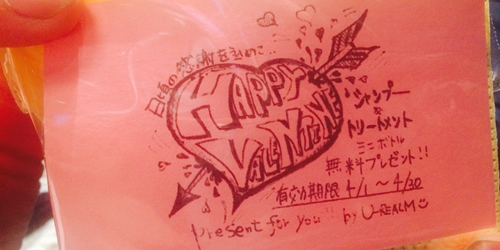 ユーレルムバレンタインキャンペーン始まるよ~♪