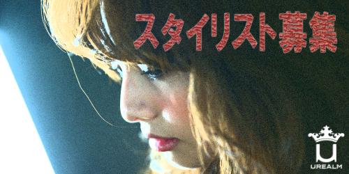 【求人募集】U-REALM表参道店、スタイリスト募集のお知らせ