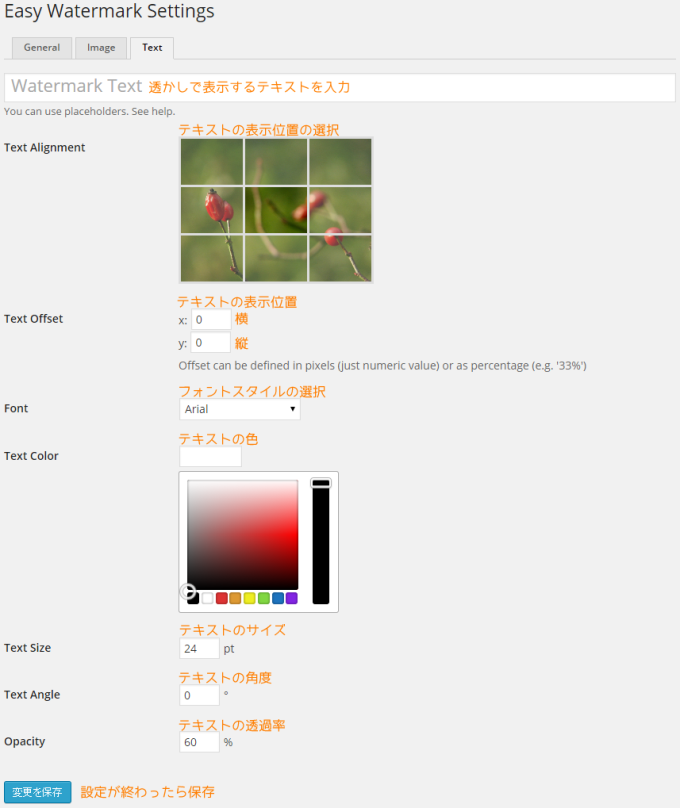 画像に自動でウォーターマーク(透かし)を入れるワードプレスプラグイン4