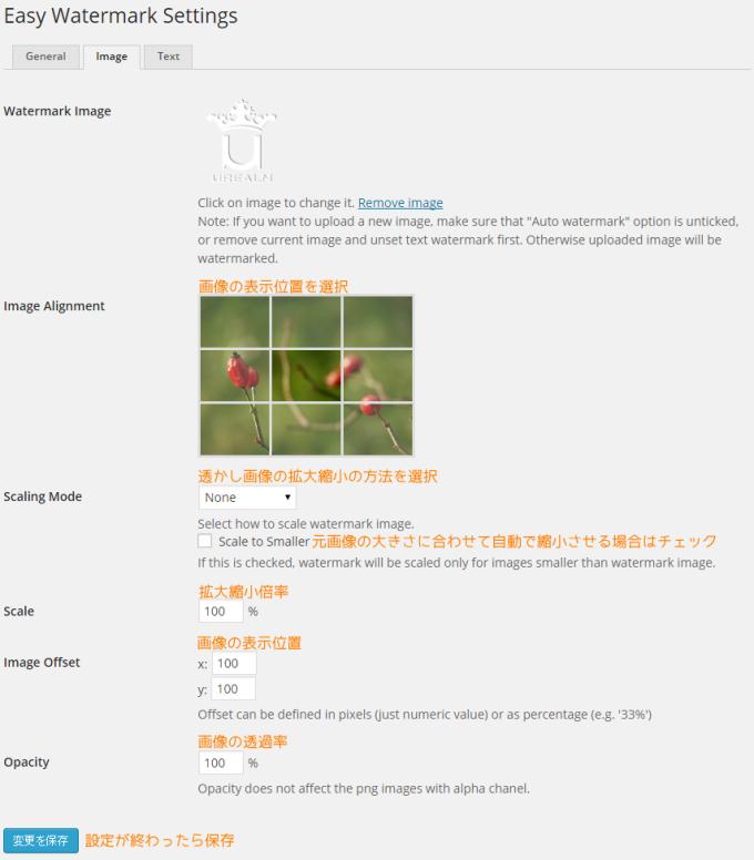 画像に自動でウォーターマーク(透かし)を入れるワードプレスプラグイン3