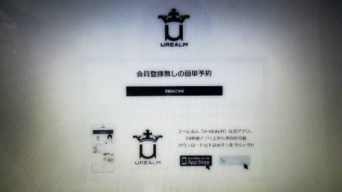 U-REALMアプリのダウンロード方法とアプリからのご予約方法