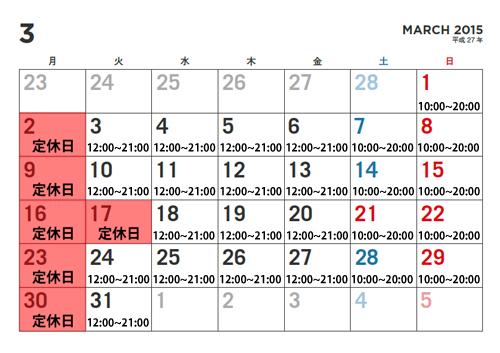 【ユーレルム】谷垣良和の2015年3月の出勤スケジュール