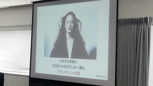 マルチバースセミナー grico エザキヨシカタさん【成功の秘訣、結果を出せるブランディングセミナー】36