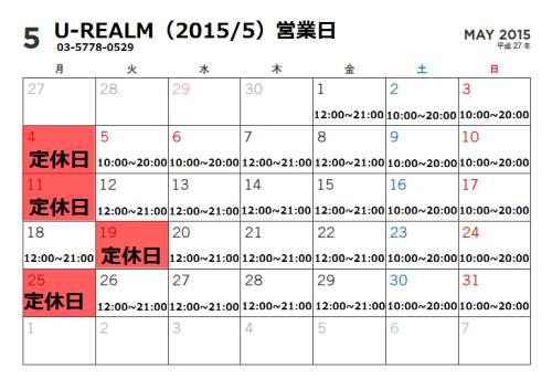 【ユーレルム】谷垣良和の2015年5月の出勤スケジュール