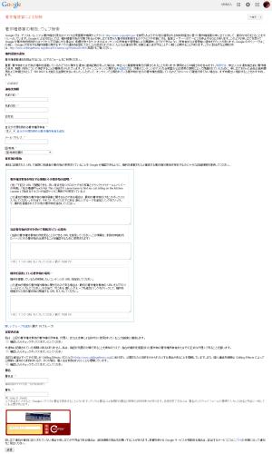 コピペ記事をグーグルインデックスから削除する方法とコピペサイトをさらしてみる