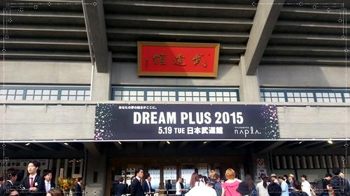 ドリームプラス2015☆美容師の夢が詰まった武道館での祭典(DREAM PLUS 2015)01