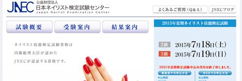 公益財団法人日本ネイリスト検定試験センター