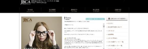 JBCA|NPO法人 日本ビューティ・コーディネーター協会