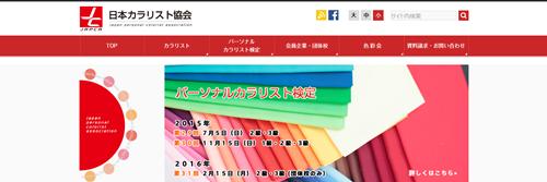 TOP │ 一般社団法人日本カラリスト協会