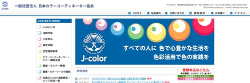 一般社団法人日本カラーコーディネーター協会