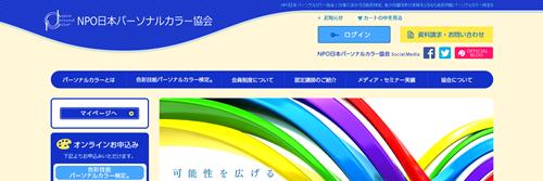 NPO日本パーソナルカラー協会色彩検定