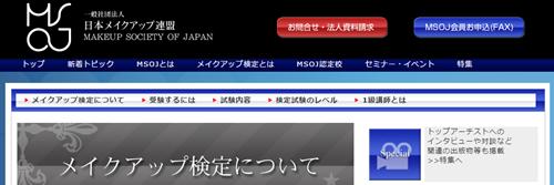 メイクアップ検定について 日本メイクアップ連盟 MSOJ