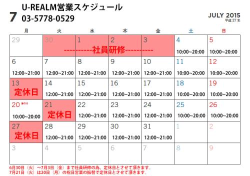 2015年7月U-REALMスケジュール