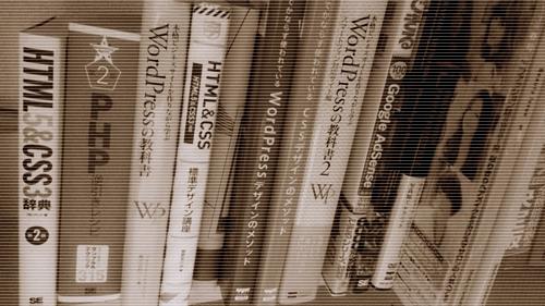 美容師がワードプレスを勉強する為のオススメの書籍