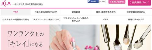 JCLA 日本化粧品検定 │ 一般社団法人 日本化粧品検定協会
