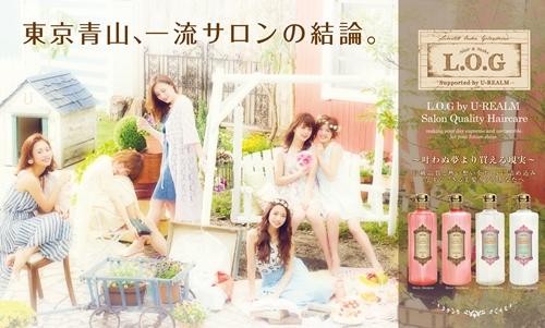L.O.G by U-REALM サロンクオリティヘアケア もうすぐ発売!