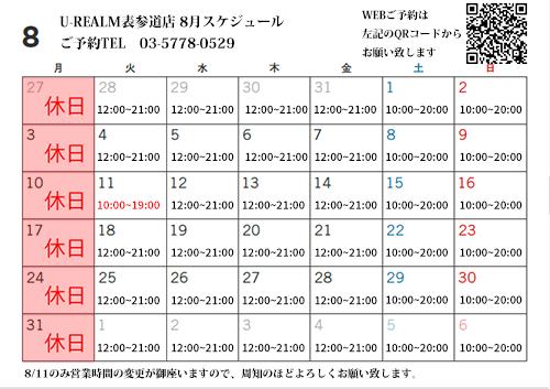 2015年8月U-REALMスケジュール
