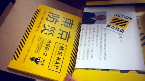 東京防災ブック|災害時の対処の仕方が全て載っています2