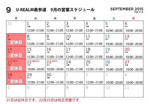 2015年9月U-REALMスケジュール