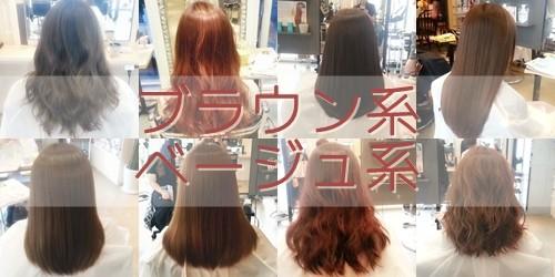 【2015~2016秋冬】おススメのブラウン系・ベージュ系髪色のまとめ