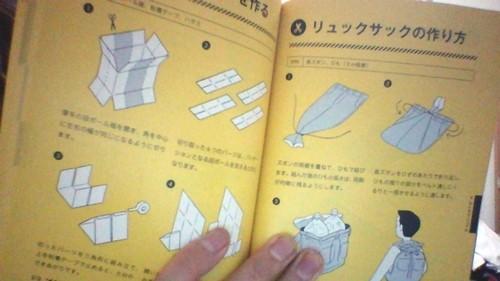 東京防災ブック|災害時の対処の仕方が全て載っています04