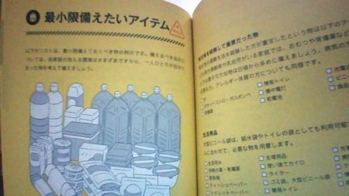 東京防災ブック|災害時の対処の仕方が全て載っています03