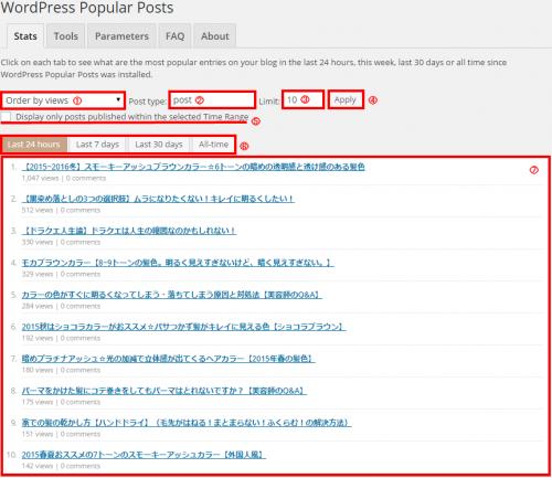 【WordPress Popular Posts】人気記事ランキングを表示出来るワードプレスプラグイン6