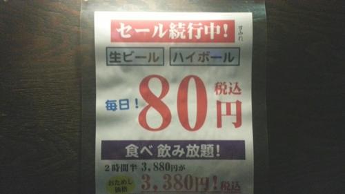 渋谷で生ビールとハイボールが80円で飲めるお店【すみれ】05