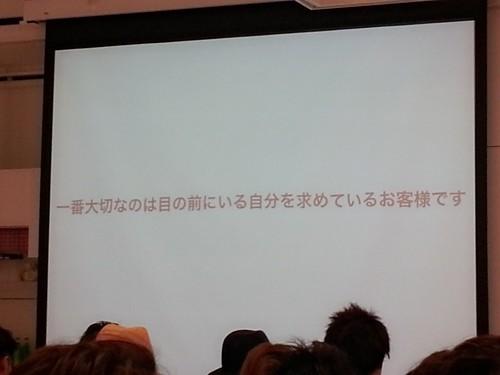 【うぶバング】【ぴち肌】と言えばこの人!久保雄二さん【東京ブレンド×summit】06
