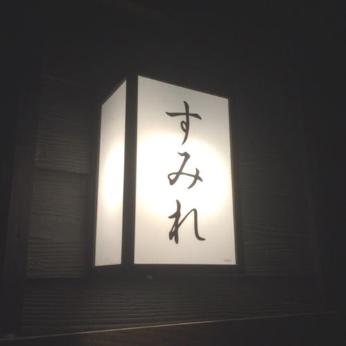 渋谷で生ビールとハイボールが80円で飲めるお店【すみれ】04