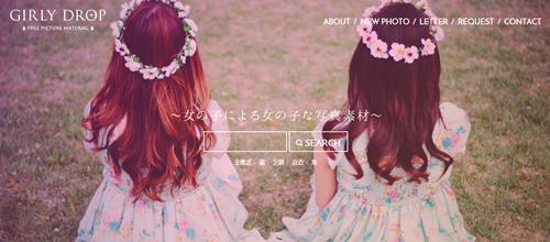 女の子による女の子な無料 フリー 写真素材サイト|GIRLY DROP ガーリードロップ