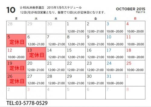 2015年10月のスケジュール
