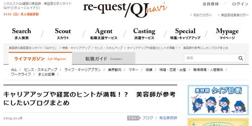 リクエストQJさんの「美容師が参考にしたいブログまとめ」に載せて頂きました!!