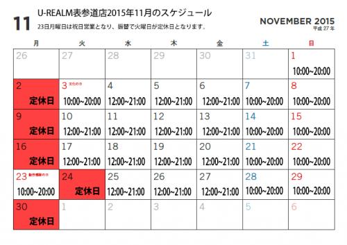 U-REALM表参道店2015年11月のスケジュール