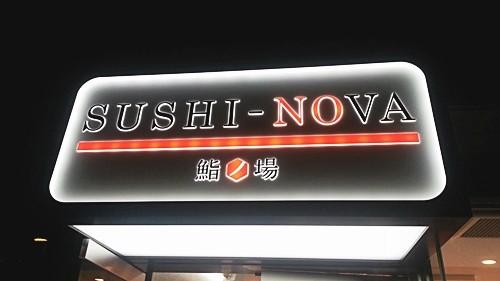 【SUSHINOVA】青山オーバルビルに出来た寿司屋「鮨ノ場」に行ってみた!2