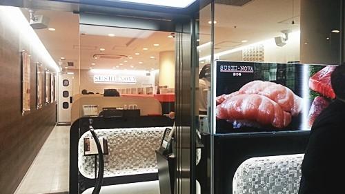 【SUSHINOVA】青山オーバルビルに出来た寿司屋「鮨ノ場」に行ってみた!3