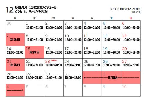U-REALM表参道店2015年12月のスケジュール