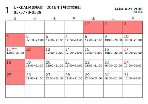 U-REALM表参道店2016年1月のスケジュール