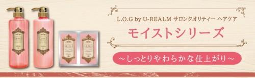 ラルム×ユーレルムのコラボレーション【シャンプートリートメント】10