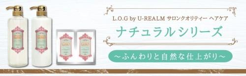 ラルム×ユーレルムのコラボレーション【シャンプートリートメント】09