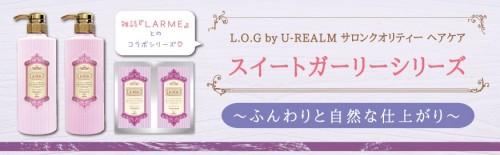 ラルム×ユーレルムのコラボレーション【シャンプートリートメント】07