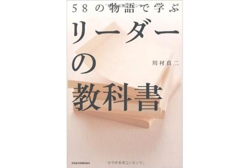 58の物語で学ぶ リーダーの教科書 (川村 真二 )